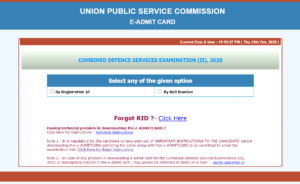 CDS 2 2020 Admit Card Out [Download e-Admit Card]